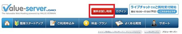 レンタルサーバー バリューサーバー公式サイトへアクセス