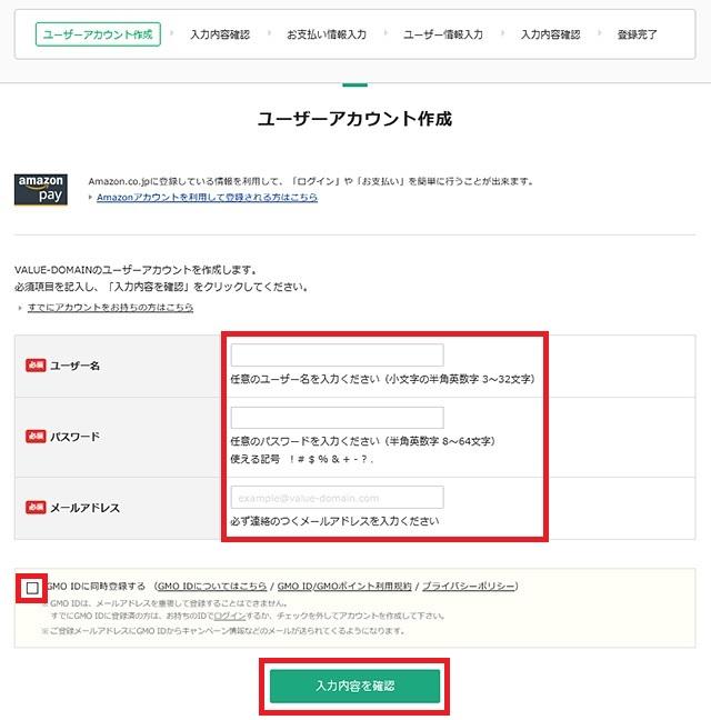 レンタルサーバー バリューサーバー バリュードメインのユーザーアカウント作成