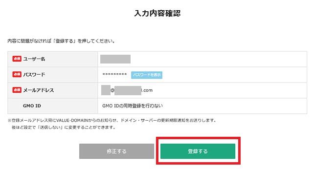 レンタルサーバー バリューサーバー バリュードメインのユーザーアカウント入力内容確認