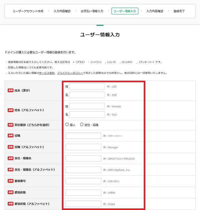 レンタルサーバー バリューサーバー バリュードメインユーザー情報入力1