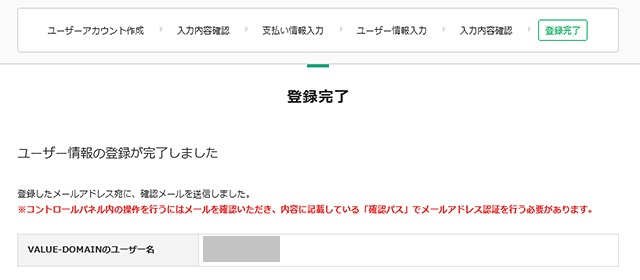 レンタルサーバー バリューサーバー バリュードメインユーザー登録完了画面