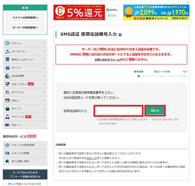 レンタルサーバー バリューサーバー SMS認証電話番号入力画面