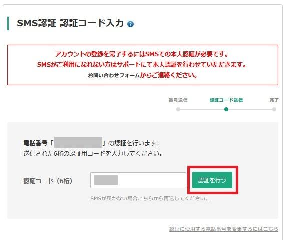 レンタルサーバー バリューサーバー SMS認証コード入力