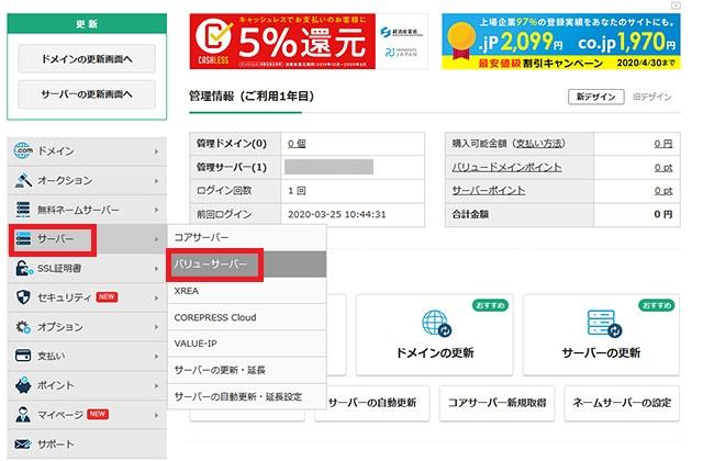 レンタルサーバー バリューサーバー選択画面