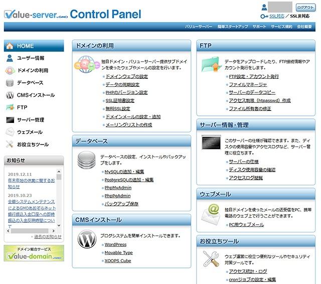 レンタルサーバー バリューサーバーコントロールパネル