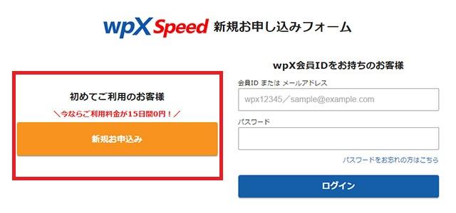 レンタルサーバー wpX Speedの新規会員登録をします