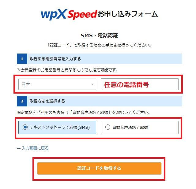 レンタルサーバー wpX Speed 認証用電話番号入力