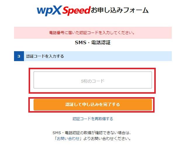 レンタルサーバー wpX Speed 認証コードを入力