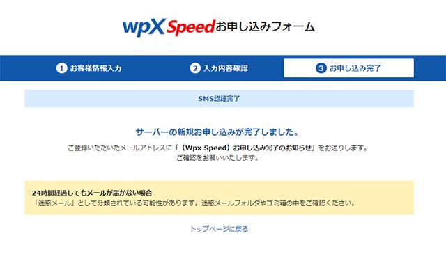 レンタルサーバー wpX Speed 認証と申し込み完了