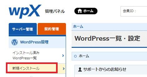 レンタルサーバー wpX Speed WordPress新規インストールを選択