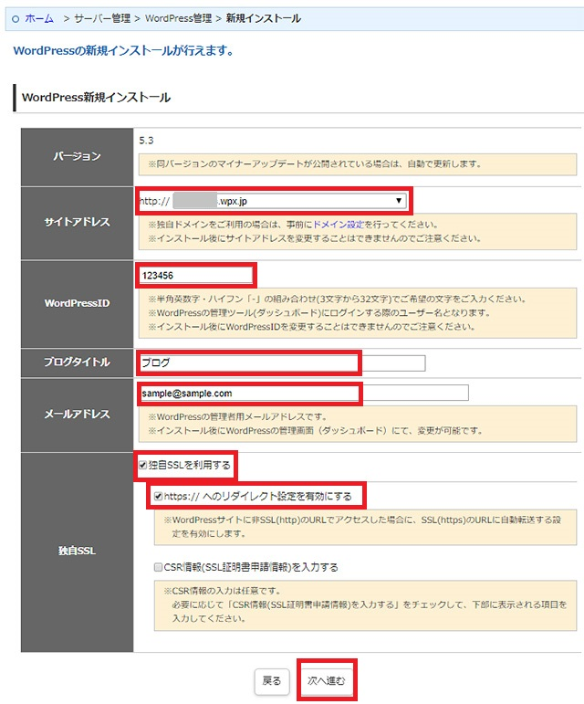 レンタルサーバー wpX Speed インストールに必要な項目に記入