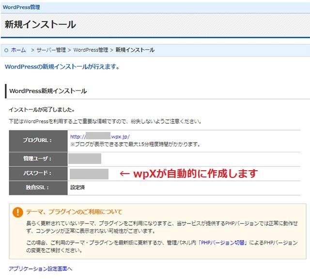 レンタルサーバー wpX Speed WordPress設定完了