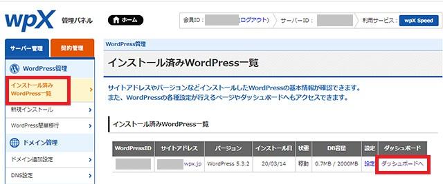 レンタルサーバー wpX Speed WordPressにログインする