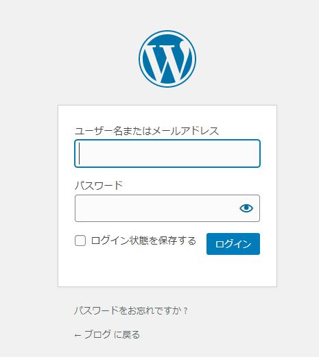 レンタルサーバー wpX Speed WordPressにログイン画面表示