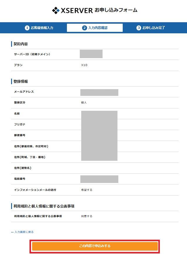 レンタルサーバー エックスサーバー お客様情報確認画面