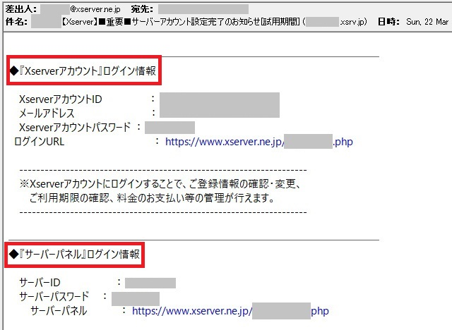 レンタルサーバー エックスサーバー メールアドレスに各情報送付