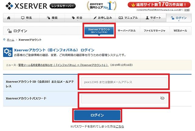 レンタルサーバー エックスサーバー Xサーバーアカウントログイン画面