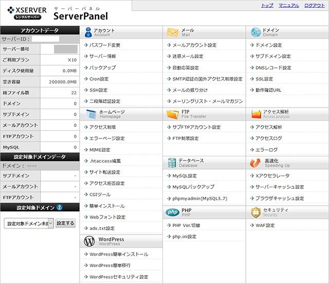 レンタルサーバー エックスサーバー サーバーパネル画面