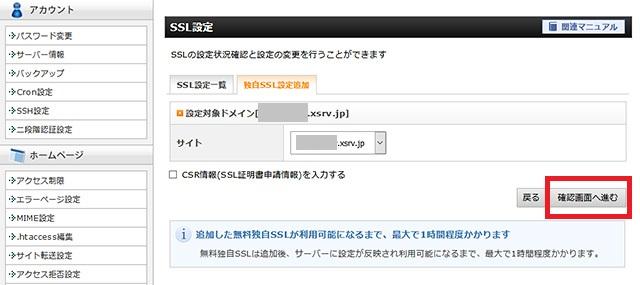 レンタルサーバー エックスサーバー 独自SSL設定追加
