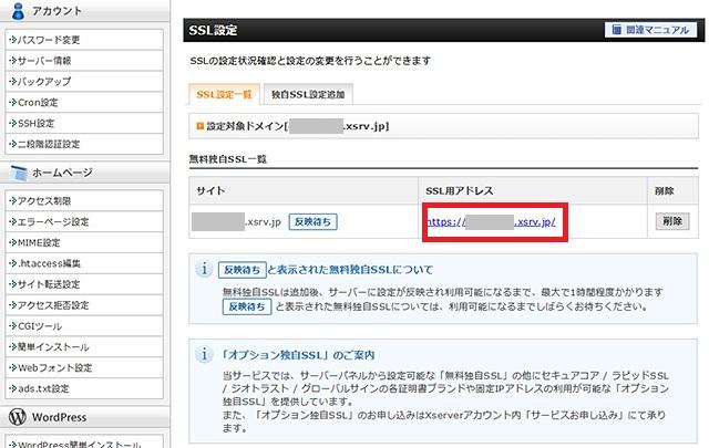 レンタルサーバー エックスサーバー 独自SSLアドレス表示