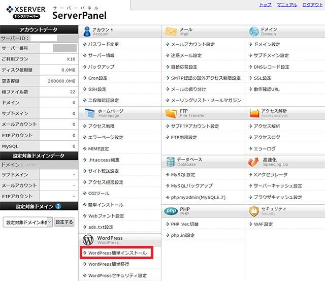 レンタルサーバー エックスサーバー Wordpress簡易インストールを選択