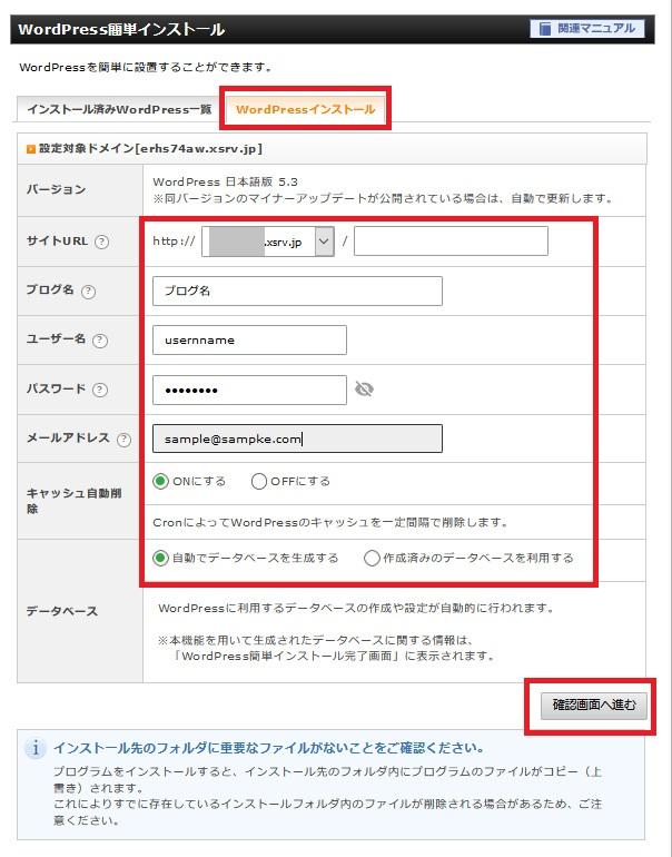 レンタルサーバー エックスサーバー WordPress設定