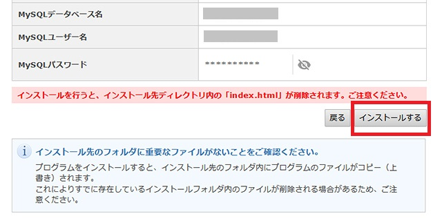 レンタルサーバー エックスサーバー WordPressインストールをクリック