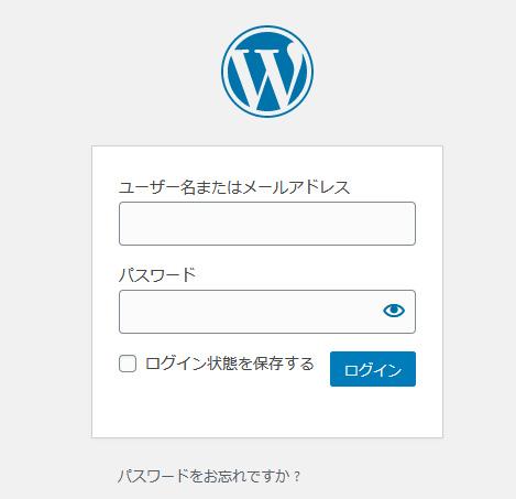 レンタルサーバー エックスサーバー WordPressログイン画面