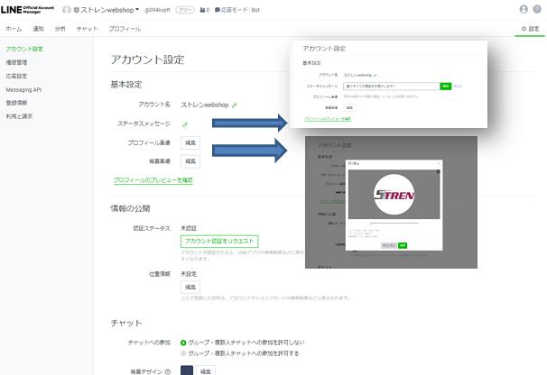 ステータスメッセージ、プロフィール写真を登録