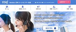 一般社団法人 日本コールセンター協会