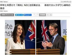 新型コロナウイルスの封じ込めに成功したニュージーランド