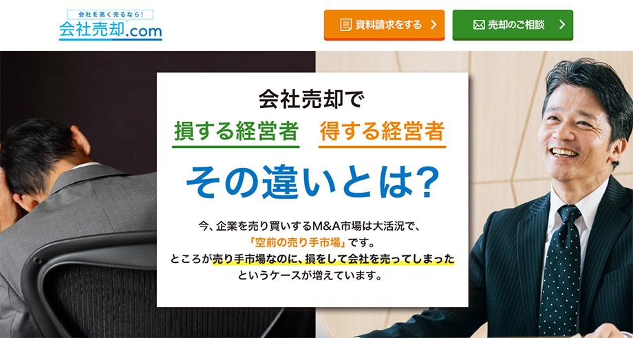 会社売却.com ~可能な限り有利な金額で会社を売却する~