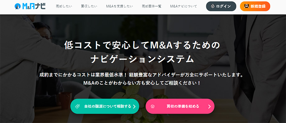 M&Aナビ ~中小企業M&Aに特化、企業売却や買取で生き残る~