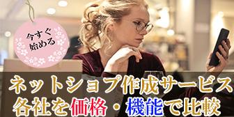ネットショップ作成サービス・ショッピングカート各社を比較します
