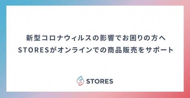 STORESがコロナショックで売れ残った商品のネット販売をサポート支援