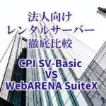 法人向けレンタルサーバー SV-Basic vs WebARENA SuiteX 徹底比較