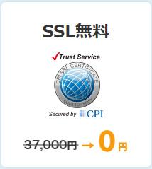 国内SSLサーバー証明書「CPI SSL」