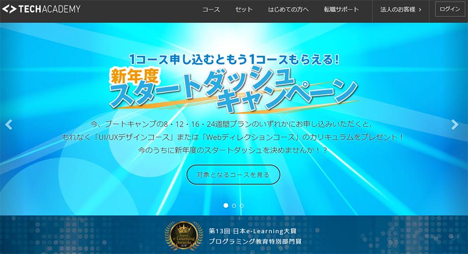レンタルサーバー プログラミング学習は完全オンラインのテックアカデミー