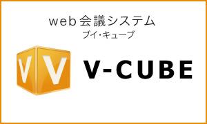 Web会議クラウドサービス「V-CUBE ミーティング」