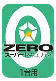 毎年の更新料金が永遠に無料のウイル市対策ソフト「ゼロ」スーパーセキュリティ