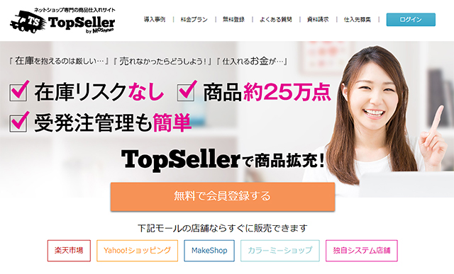 25万点以上の商品から好きな物を選んでネットショップで販売できるTopSeller