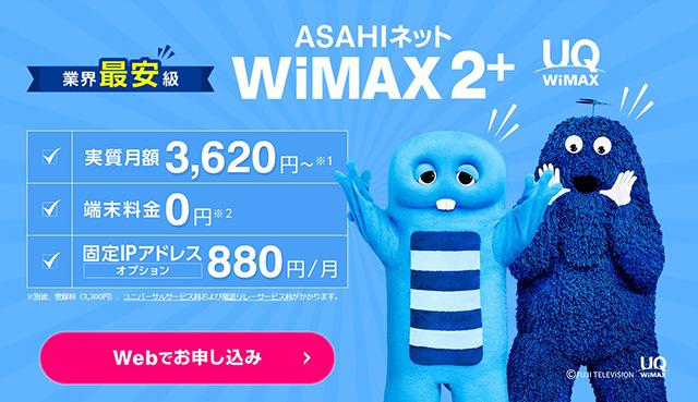 ASAHIネット WiMAX 2+