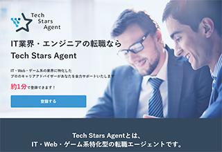 Tech Stars Agent  IT・Web・ゲーム系特化型の転職エージェント