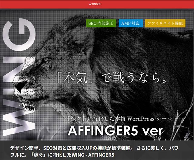 WordPressテンプレート AFFINGER