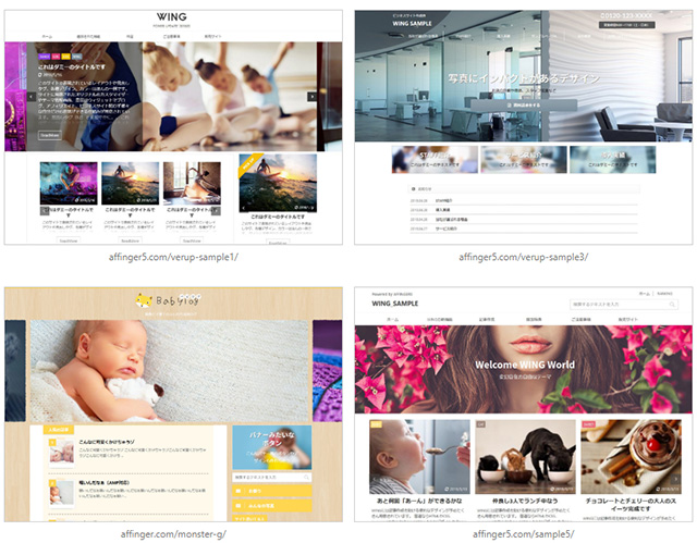 AFFINGER5は企業サイト・個人ブログなど様々に使える