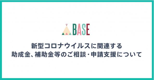 BASE ~サービス利用者向けに公的支援申請サポートを無料で提供開始~