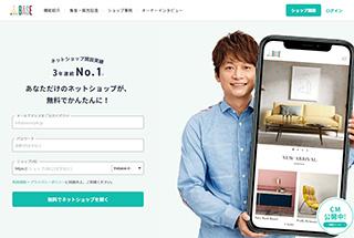 レンタルサーバー ネットショップ作成サービス BASE
