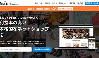 ネットショップ作成サービス カラーミーショップ土日限定初期費用無料キャンペーン