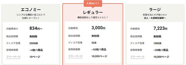 ネットショップ作成サービス カラーミーショップ料金表