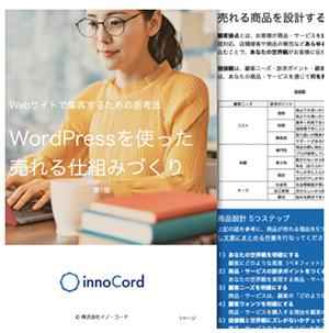 WordPressテンプレート emanon premium エッセンスをまとめたPDF冊子「WordPressを使った売れる仕組みづくり